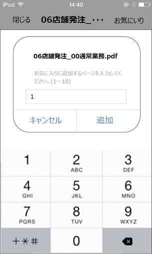 iPod touch お気に入り登録画面